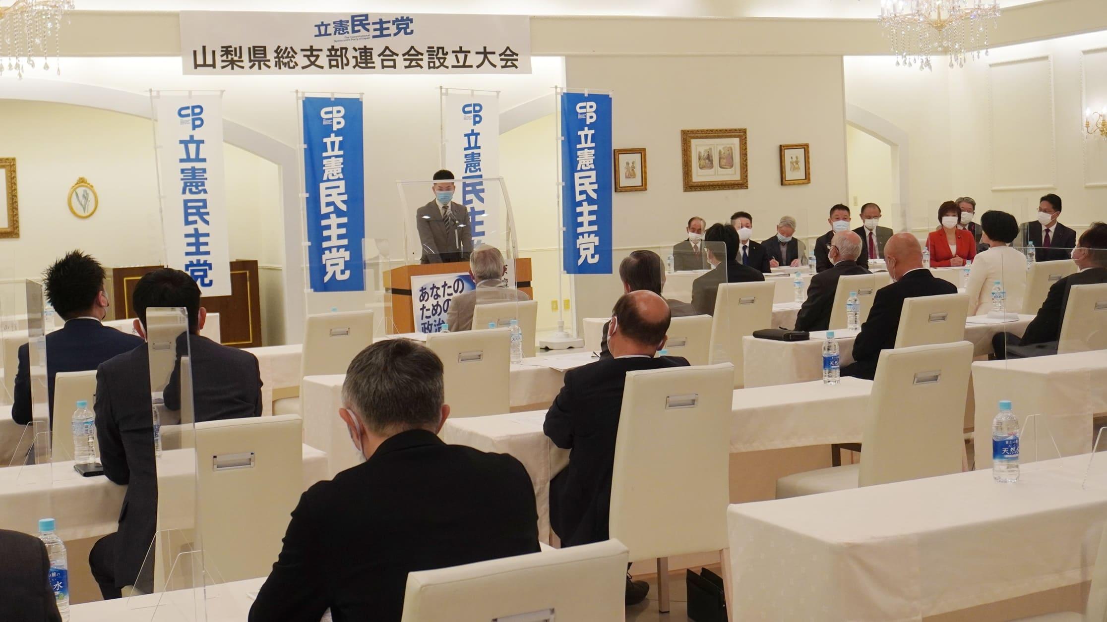 立憲民主党山梨県連、甲府市で県連設立大会を開催