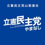 立憲民主党山梨ロゴ